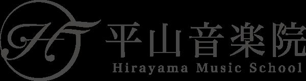 平山音楽院