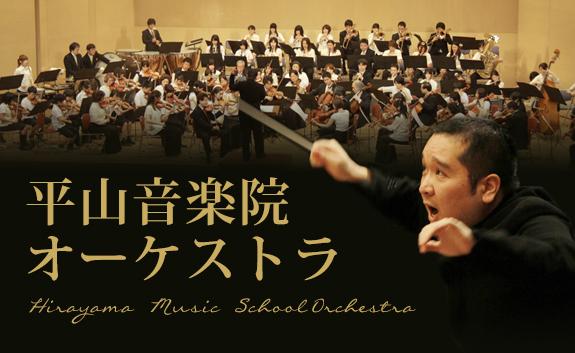 平山音楽院オーケストラ